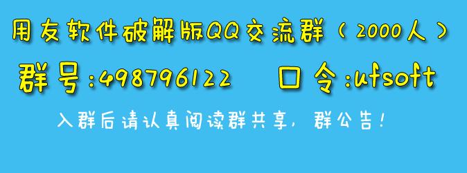 用友软件破解版QQ群推荐
