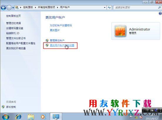 怎么关闭Windows 7和Windows 8的UAC控制 学用友 第4张