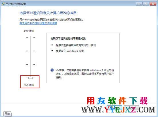 怎么关闭Windows 7和Windows 8的UAC控制 学用友 第5张