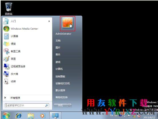 怎么关闭Windows 7和Windows 8的UAC控制 学用友 第6张