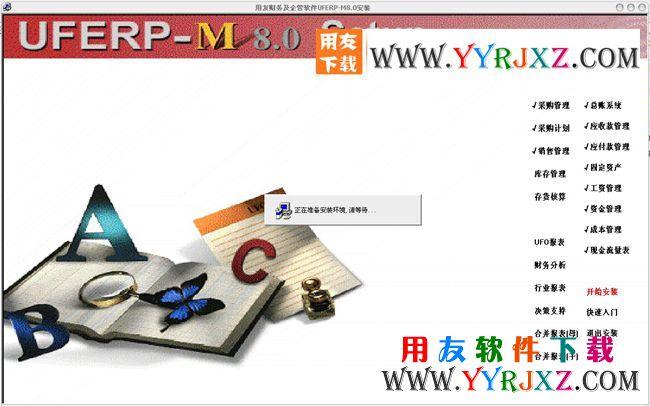 用友U8MERP_用友MERPU811.1免费下载地址 用友下载 第1张