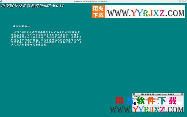 用友U8MERP_用友MERPU811.1免费下载地址 用友下载 第2张