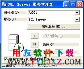 用友MSDE2000数据库免费下载 用友下载