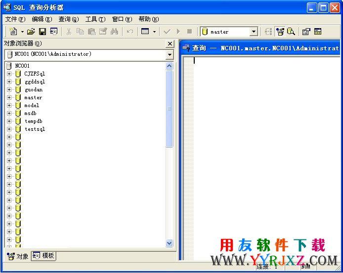 用友sql2000数据库(个人版)免费下载 用友下载 第1张