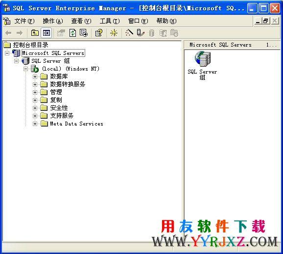 用友sql2000数据库(个人版)免费下载 用友下载 第3张