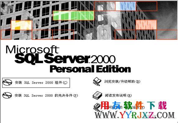 怎么安装用友sql2000数据库 学用友 第8张