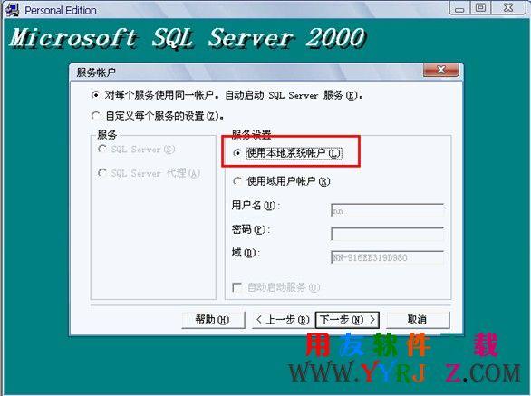 怎么安装用友sql2000数据库 学用友 第4张
