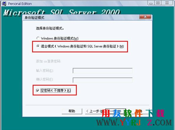 怎么安装用友sql2000数据库 学用友 第5张