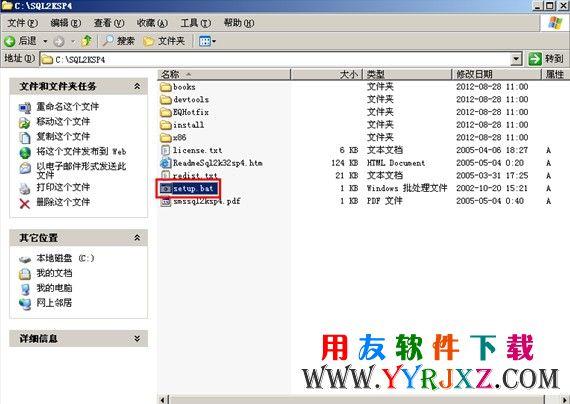 怎么安装用友sql2000数据库 学用友 第7张