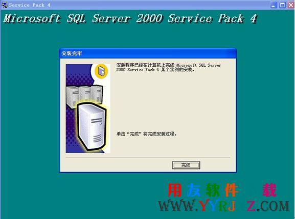 怎么安装用友sql2000数据库 学用友 第10张