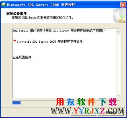 怎么安装用友sql2005数据库 学用友 第3张