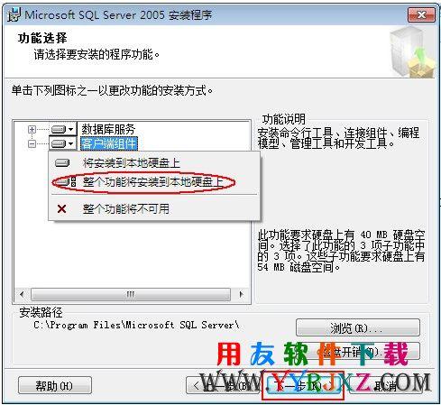 怎么安装用友sql2005数据库 学用友 第9张