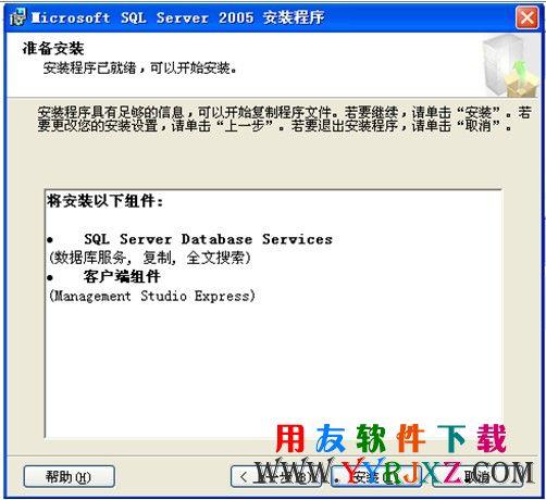 怎么安装用友sql2005数据库 学用友 第16张