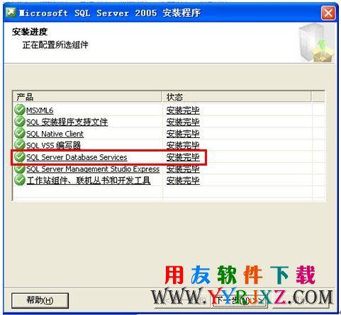 怎么安装用友sql2005数据库 学用友 第17张