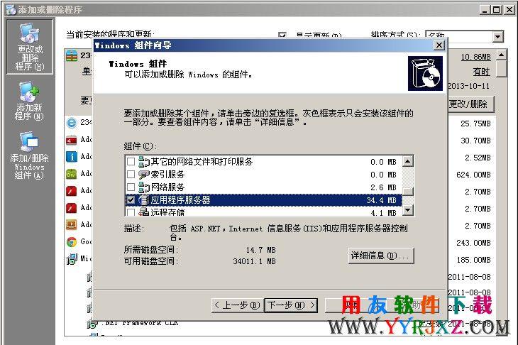 用友软件iis6.0免费下载和安装教程 用友下载 第1张