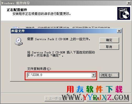 用友软件iis6.0免费下载和安装教程 用友下载 第2张