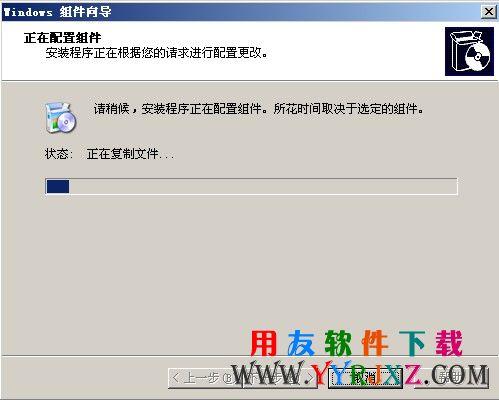用友软件iis6.0免费下载和安装教程 用友下载 第3张