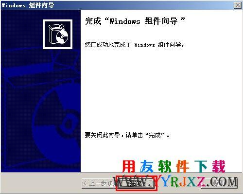 用友软件iis6.0免费下载和安装教程 用友下载 第6张