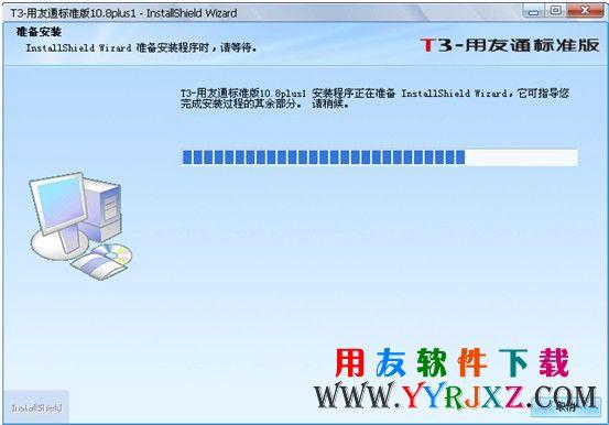 怎么安装用友T3财务软件的方法_用友通T3安装图文教程 学用友 第3张