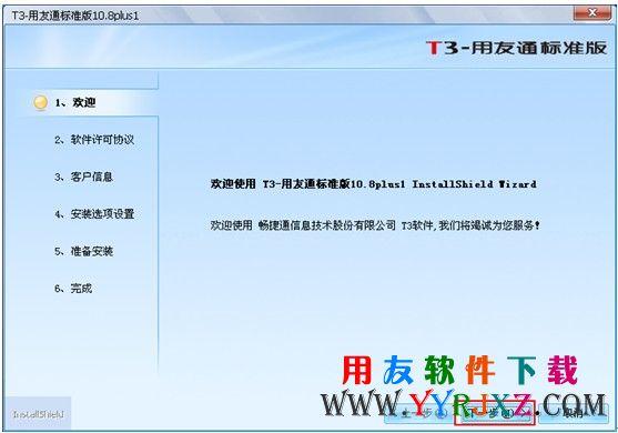 怎么安装用友T3财务软件的方法_用友通T3安装图文教程 学用友 第4张