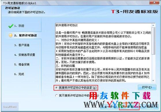怎么安装用友T3财务软件的方法_用友通T3安装图文教程 学用友 第5张