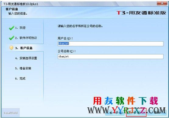 怎么安装用友T3财务软件的方法_用友通T3安装图文教程 学用友 第6张