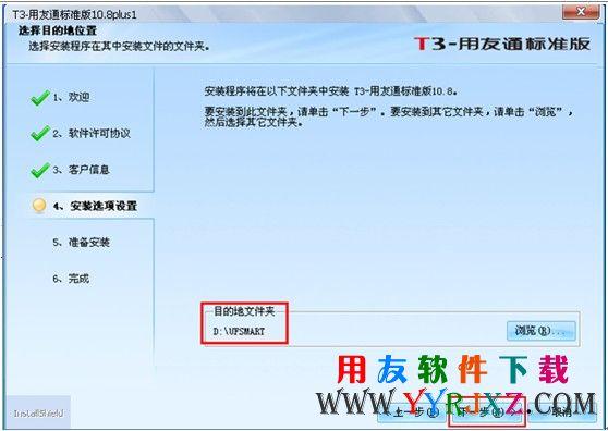 怎么安装用友T3财务软件的方法_用友通T3安装图文教程 学用友 第7张