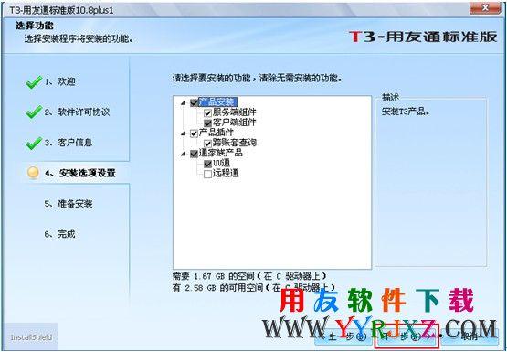 怎么安装用友T3财务软件的方法_用友通T3安装图文教程 学用友 第8张