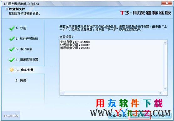 怎么安装用友T3财务软件的方法_用友通T3安装图文教程 学用友 第11张