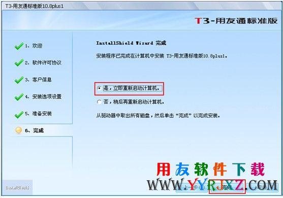 怎么安装用友T3财务软件的方法_用友通T3安装图文教程 学用友 第20张