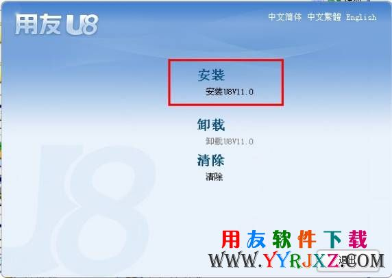 用友u8安装教程_用友U8安装步骤_用友U8软件安装教程 学用友 第2张