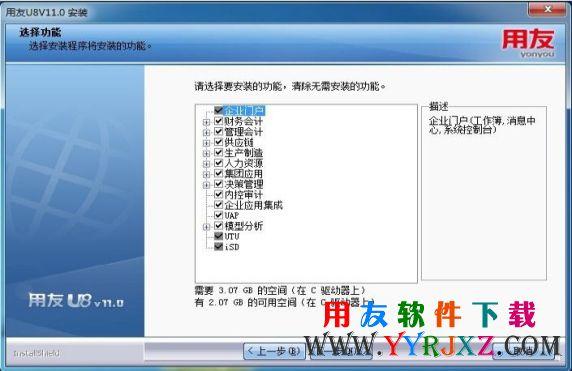 用友u8安装教程_用友U8安装步骤_用友U8软件安装教程 学用友 第11张