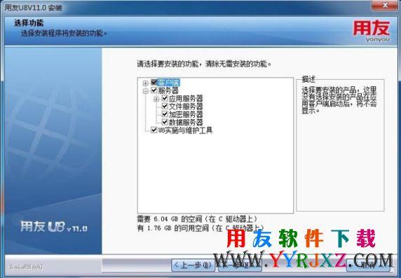 用友u8安装教程_用友U8安装步骤_用友U8软件安装教程 学用友 第13张
