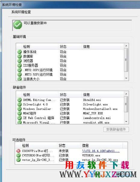 用友u8安装教程_用友U8安装步骤_用友U8软件安装教程 学用友 第15张