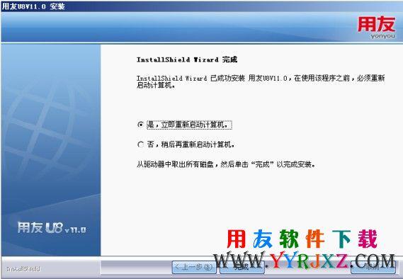 用友u8安装教程_用友U8安装步骤_用友U8软件安装教程 学用友 第18张