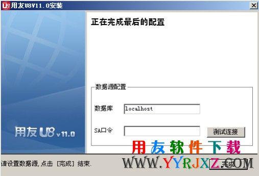 用友u8安装教程_用友U8安装步骤_用友U8软件安装教程 学用友 第19张