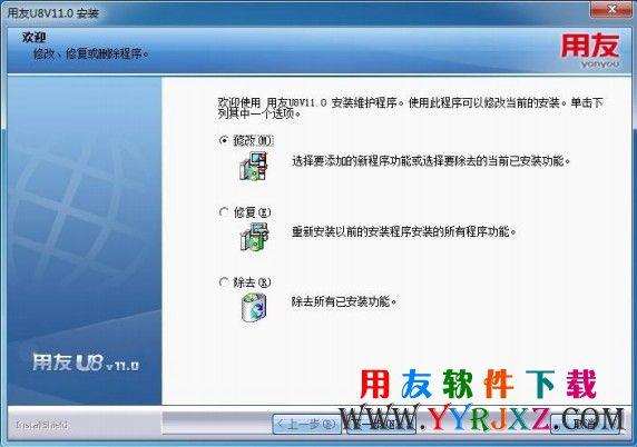 用友u8安装教程_用友U8安装步骤_用友U8软件安装教程 学用友 第20张