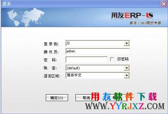 用友u861下载_免费下载用友U861安装光盘