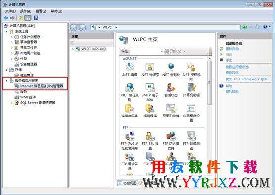 win7系统怎么安装IIS_iis7.0安装方法 学用友 第3张