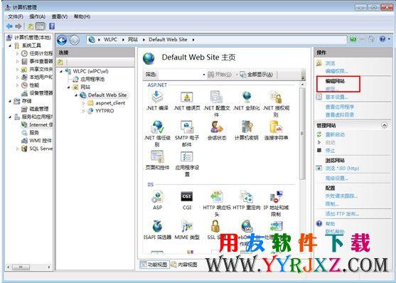 win7系统怎么安装IIS_iis7.0安装方法 学用友 第8张