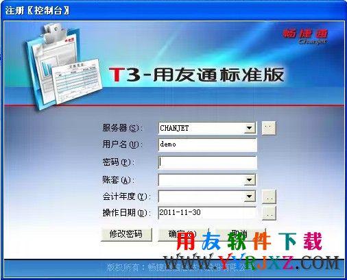 用友T3标准版免费下载_用友通T3标准版_用友T3用友通标准版