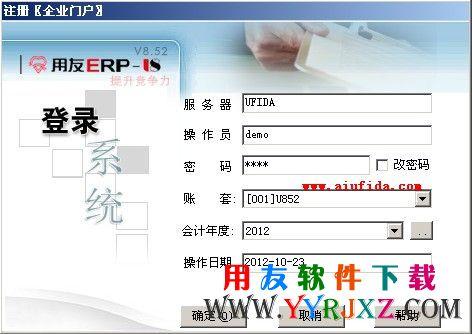 用友u852软件_用友u852下载_用友u852免费下载 用友U8 第1张