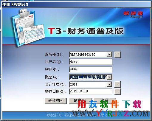 用友T3普及版免费下载_用友通普及版_用友T3普及版 用友T3 第4张