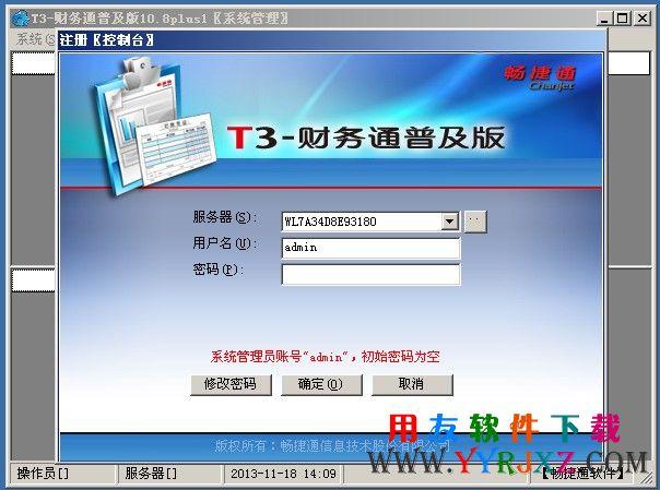 用友T3普及版免费下载_用友通普及版_用友T3普及版 用友T3 第2张