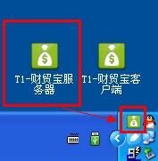 怎么安装用友T1财贸宝图文教程 用友安装教程 第15张