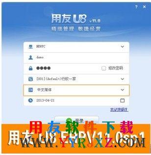 用友U8V11.0免费下载_用友U8 11.0免费下载_用友U8V11.0 用友U8 第1张