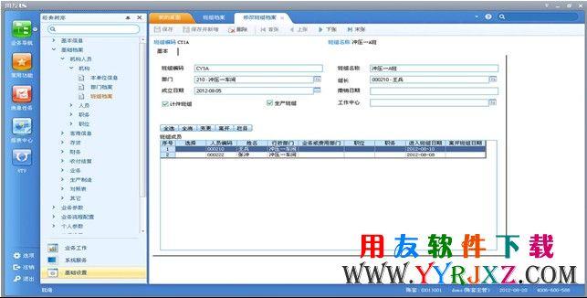 用友U8V11.0免费下载_用友U8 11.0免费下载_用友U8V11.0 用友U8 第7张