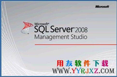用友sql 2008 r2数据库免费下载_sql 2008 下载 用友下载 第2张