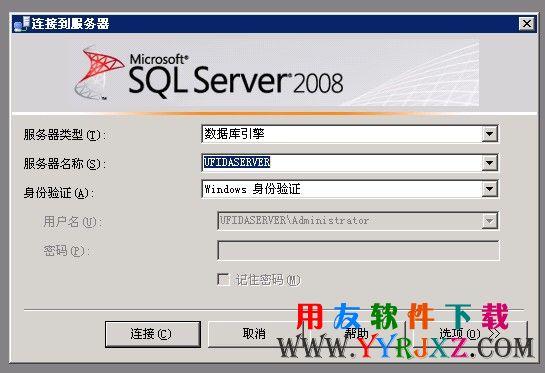 用友sql 2008 r2数据库免费下载_sql 2008 下载 用友下载 第3张