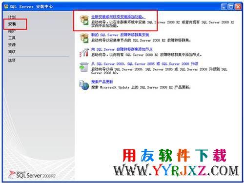 sql 2008 r2安装教程_sql server 2008安装图解_怎么安装sql 2008 学用友 第2张